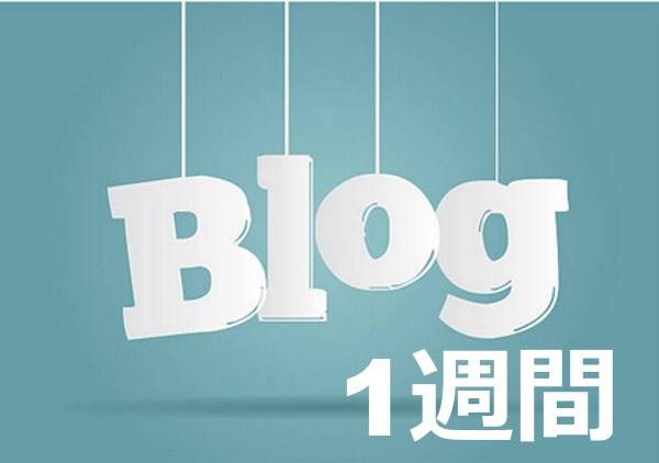 ブログ運営に関する事