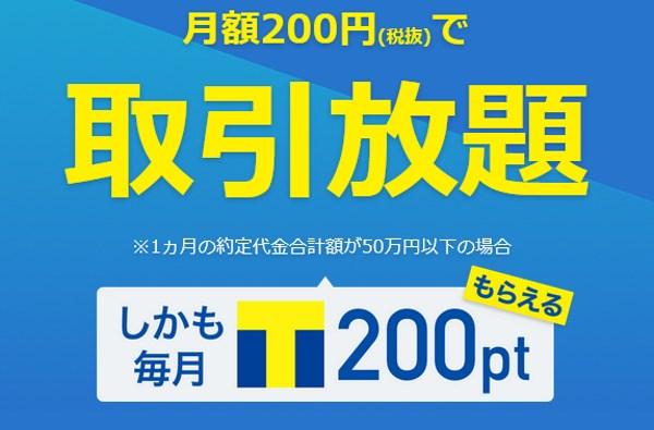 ネオモバ手数料200円