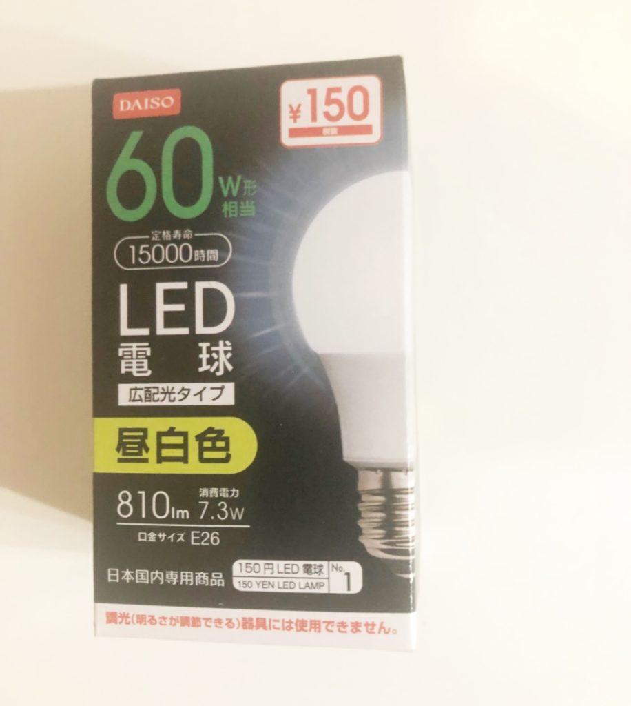 ダイソー150円のLED電球パッケージ