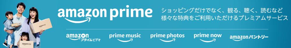Amazonプライム会員の年会費