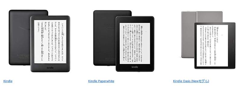 KindleやFireタブレットが安く買える