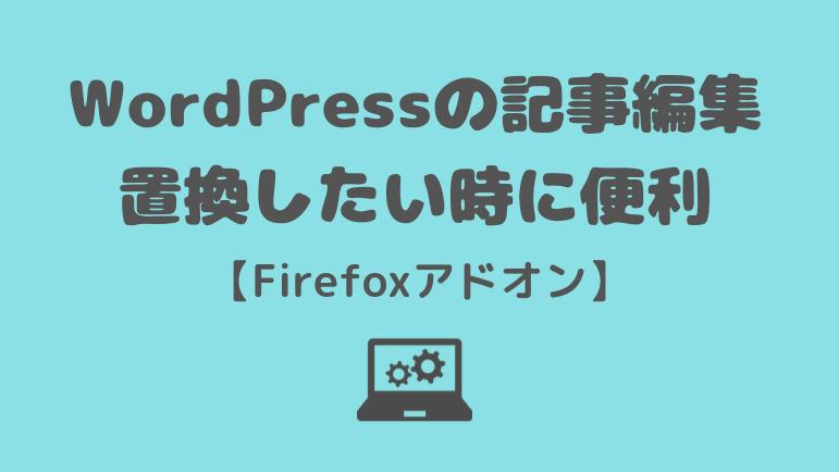 firefox置換