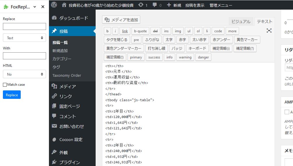 FoxReplace検索置換画面