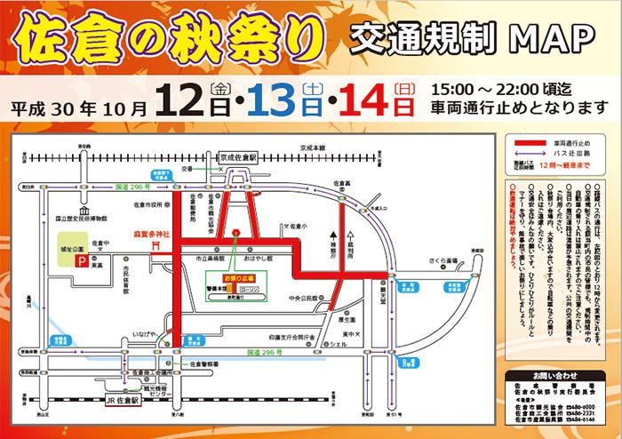 佐倉秋祭り交通規制