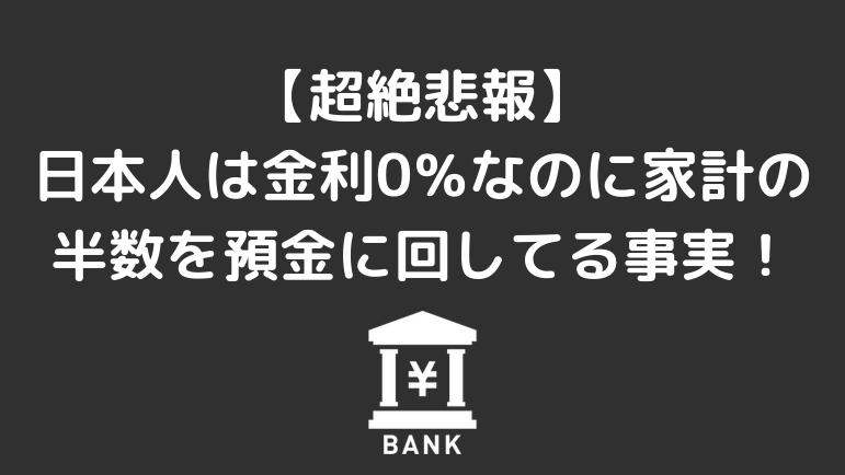 日本人は資産運用へた