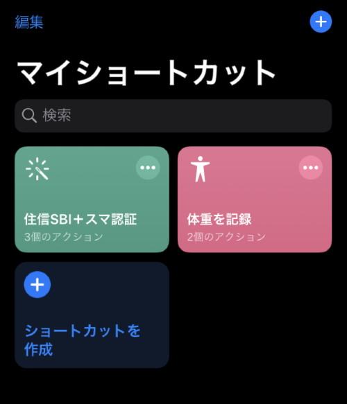ショートカットアプリトップ