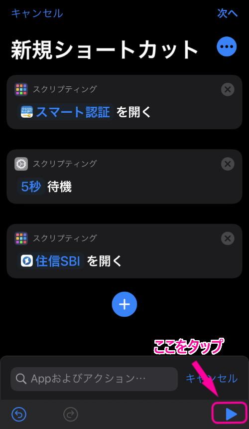 住信SBI銀行ログイン用ショートカット