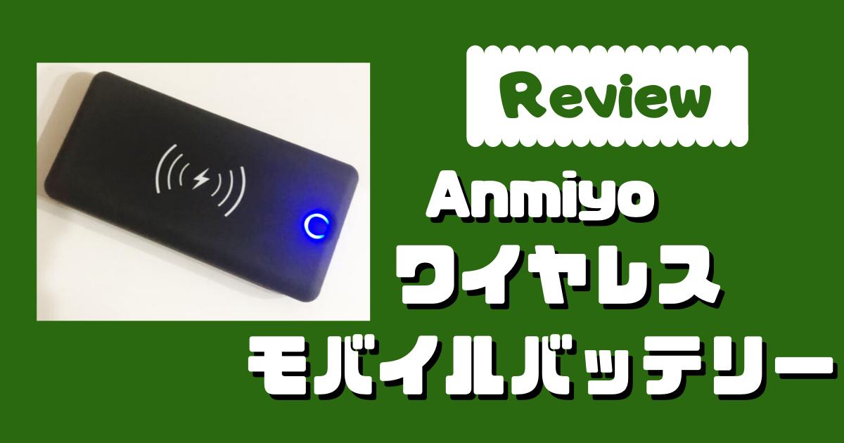 anmiyoワイヤレスモバイルバッテリー