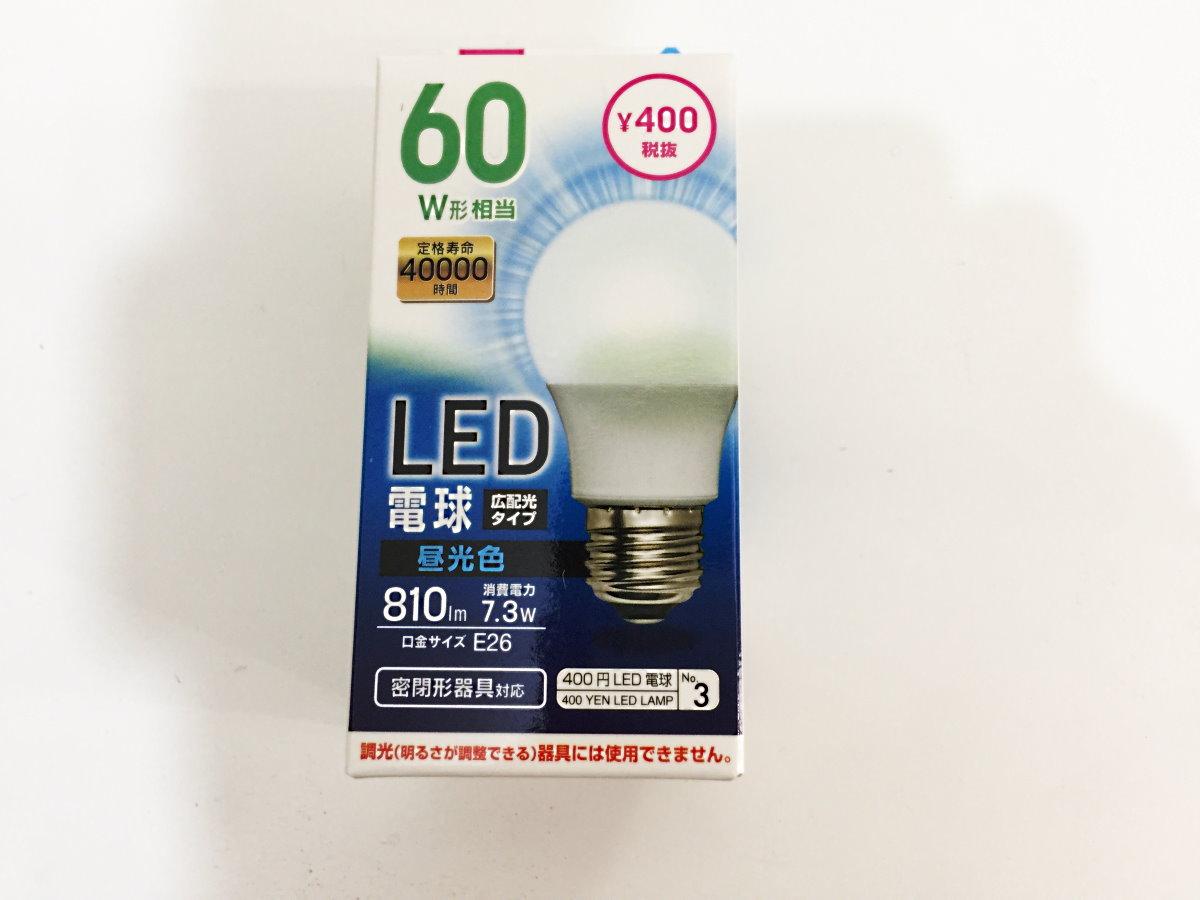 ダイソー400円LED電球