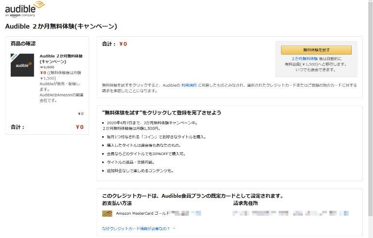 アマゾンAudibleの登録