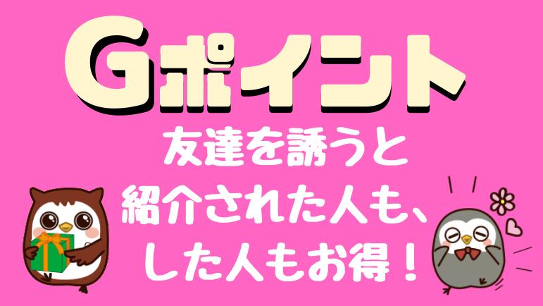 Gポイント紹介ポイント