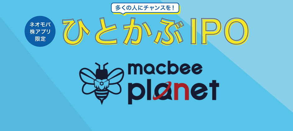 Macbee Planet[マクビープラネット](7095)