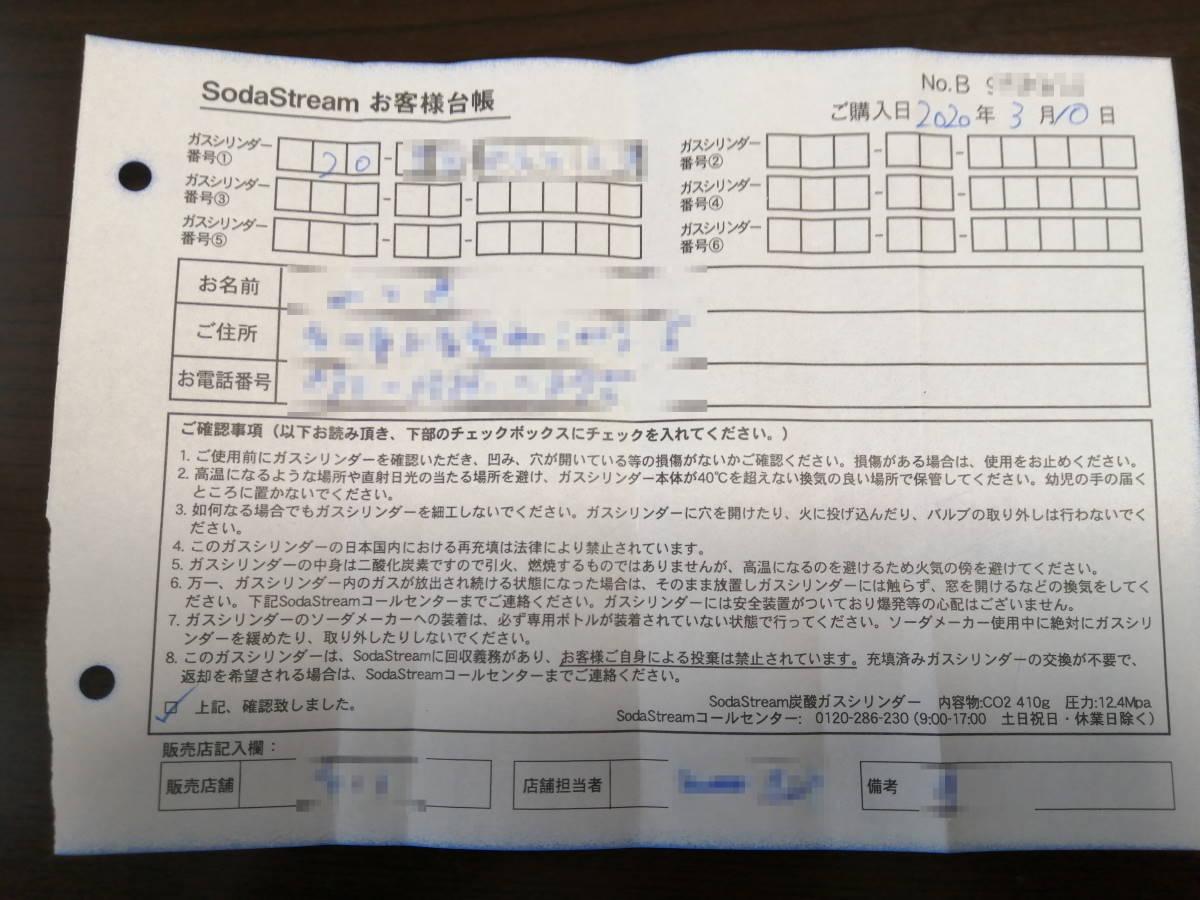 ソーダストリームガス交換台帳