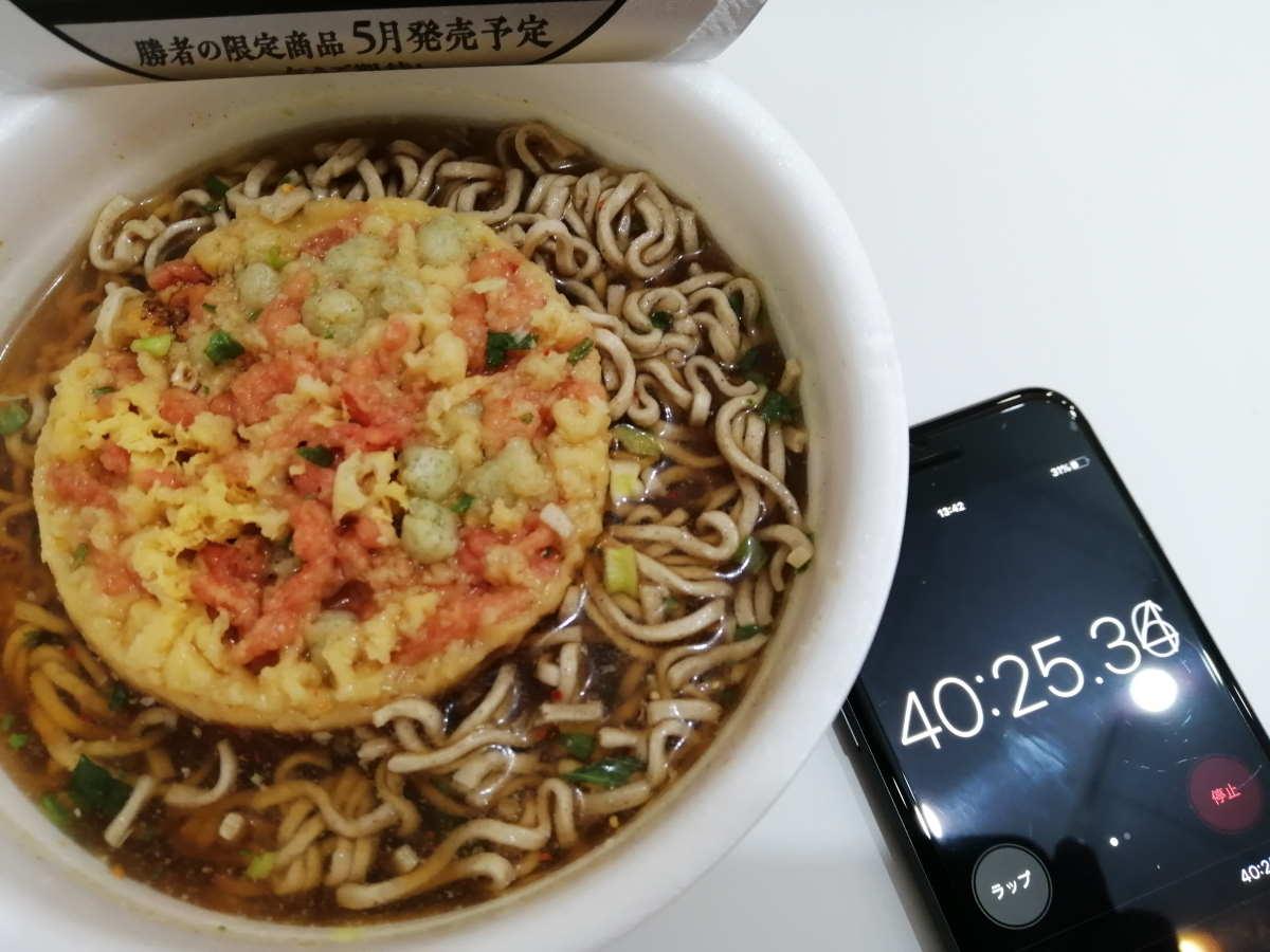 カップ麺40分後