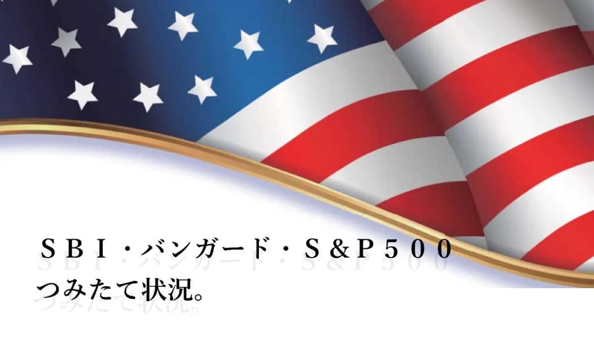 SBI・バンガード・S&P500のつみたて