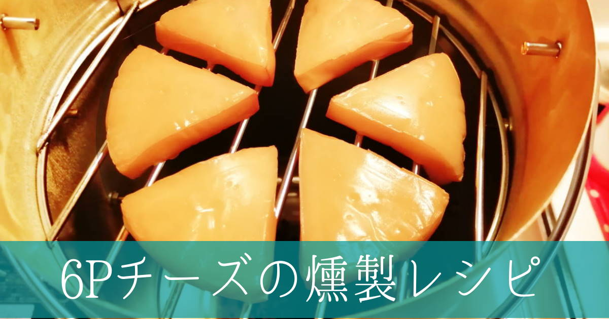 6Pチーズの燻製レシピ
