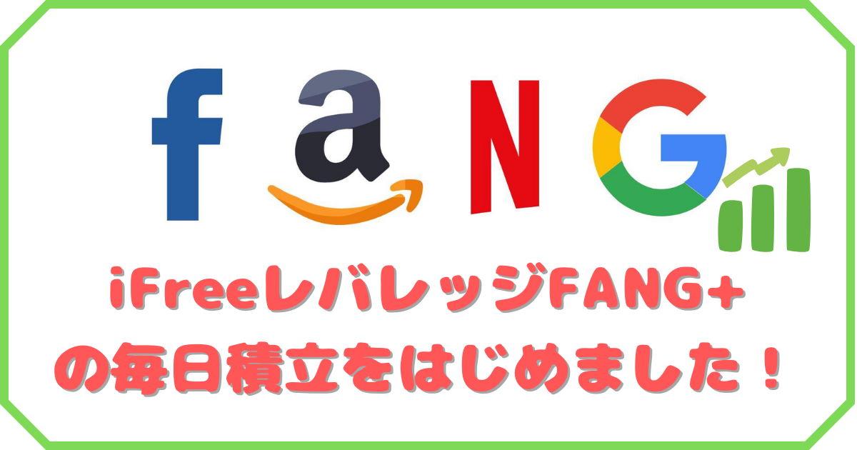 iFreeレバレッジFANG+