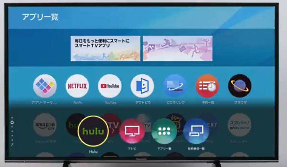 スマートTV