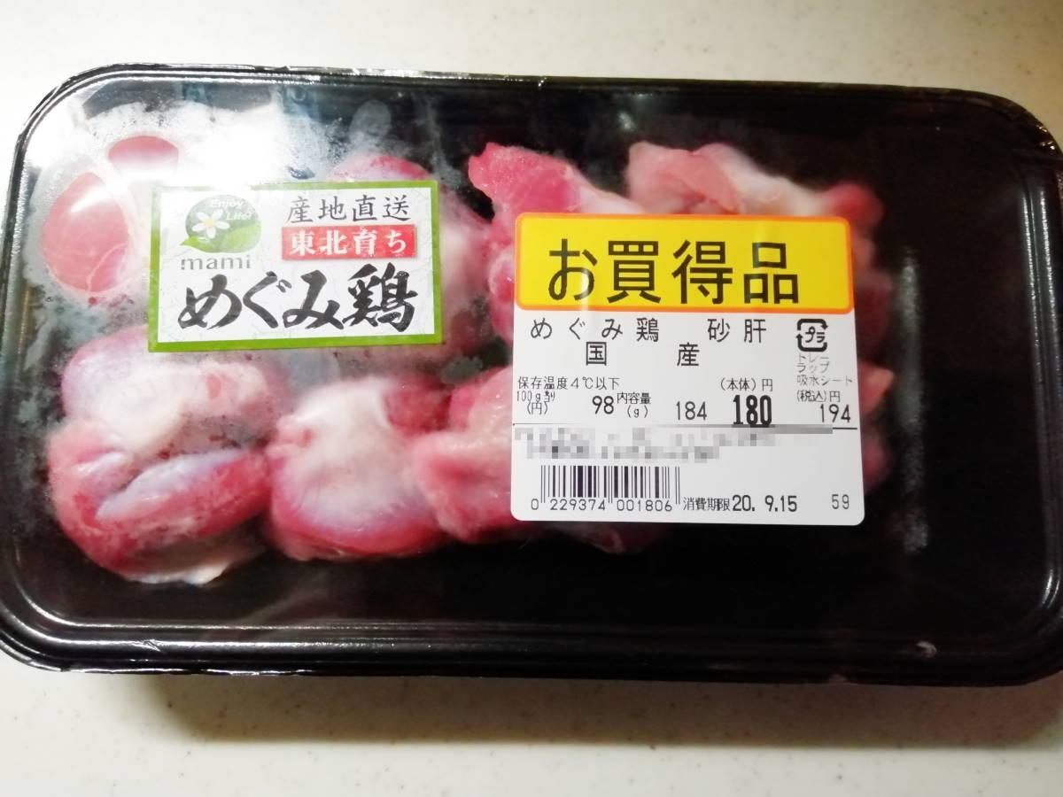 砂肝(ずり)