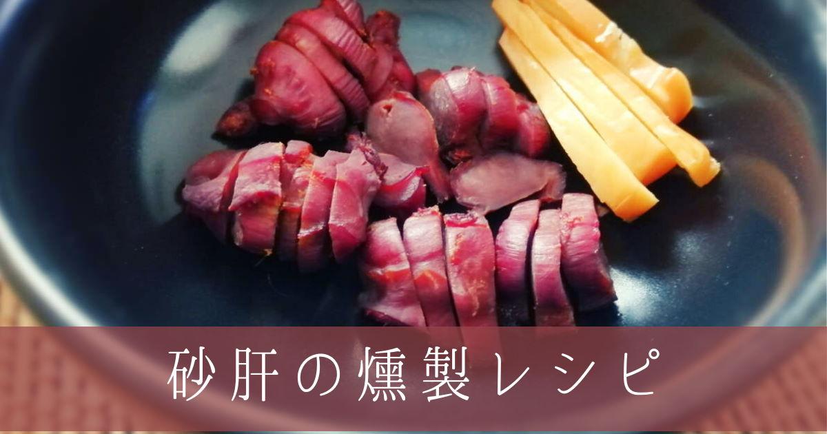 砂肝の燻製レシピ