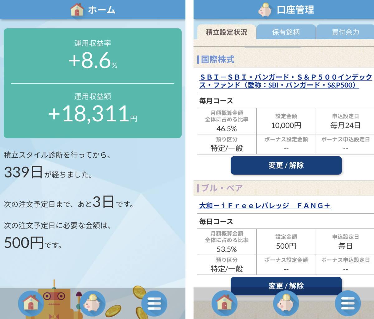 SBI証券かんたん積立アプリ