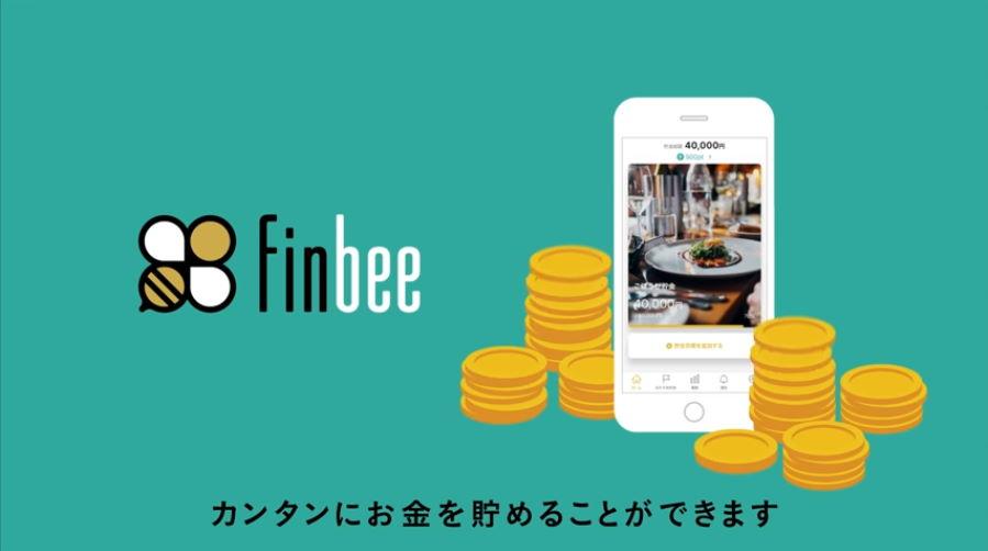 finbeeで自動貯金