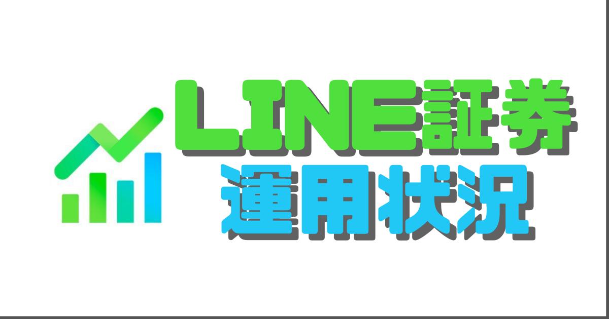 LINE証券の運用状況