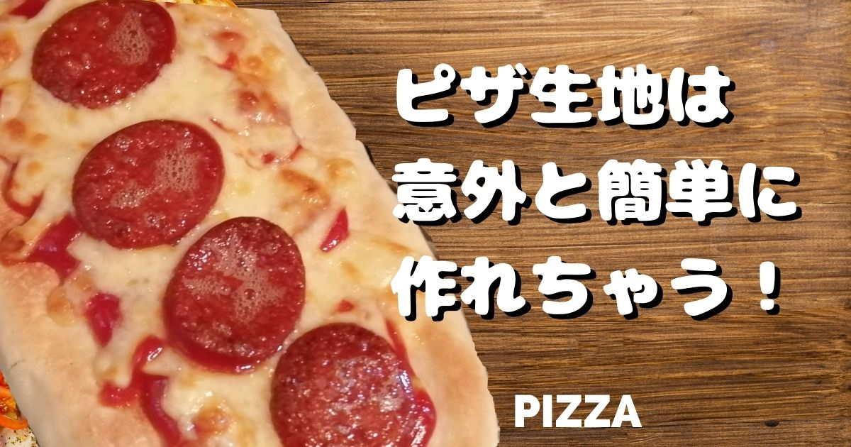 ピザ生地の簡単レシピ