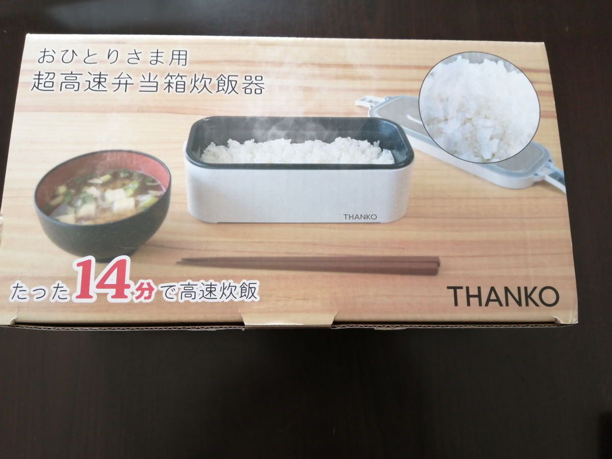 サンコーおひとりさま用超高速弁当箱炊飯器